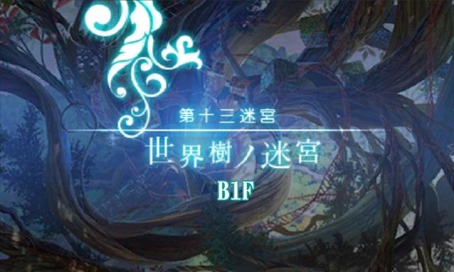 世界樹の迷宮B1F