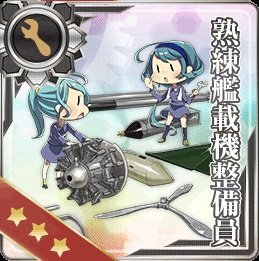熟練艦載機整備員