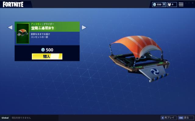 空飛ぶ寿司ネタ