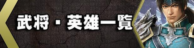 無双OROCHI3武将