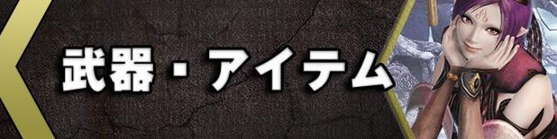 武器_アイテム