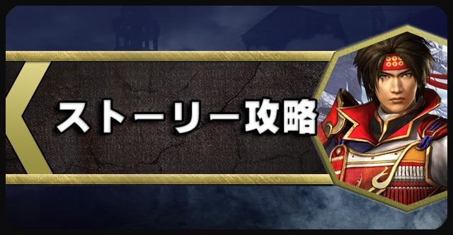 Orochi3 攻略 インフィニット ultimate 無双