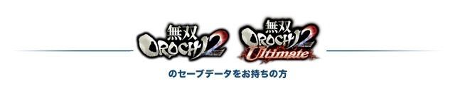 無双OROCHI2からの引き継ぎ
