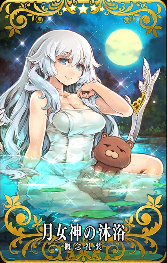 月女神の沐浴