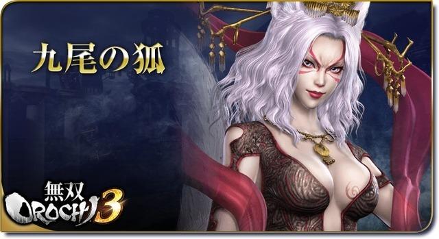 無双OROCHI3_九尾の狐