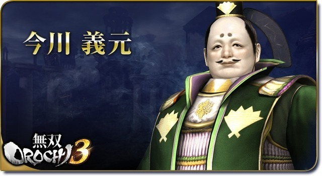 無双OROCHI3_今川義元
