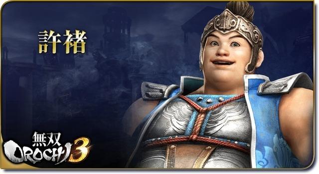 無双OROCHI3_許褚