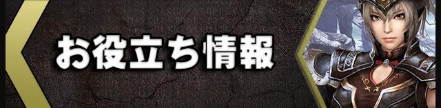 無双OROCHI3お役立ち情報