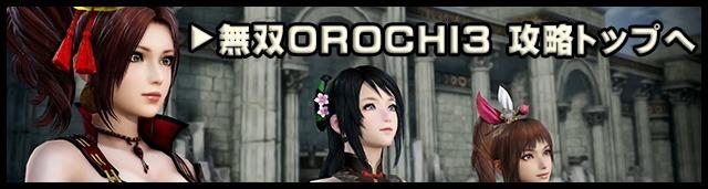 無双OROCHI3攻略トップ