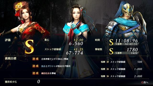 無双 orochi3 ultimate 天空 神 の 塔