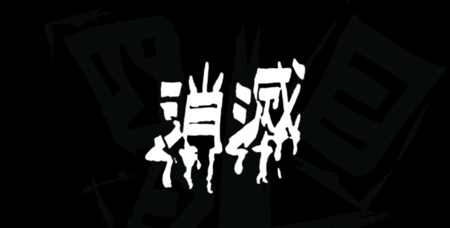 シキ4日目Title