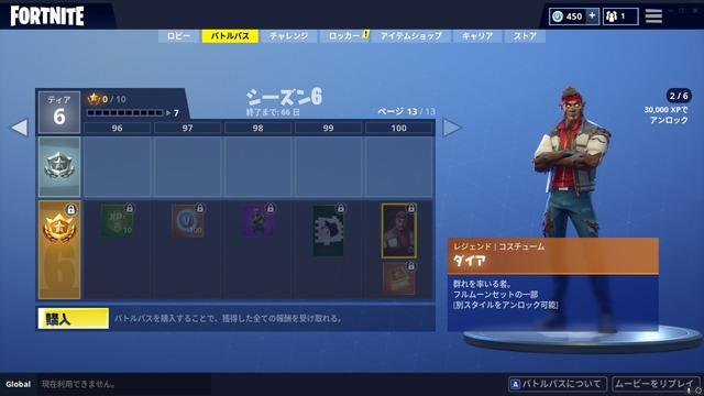 ダイア-2