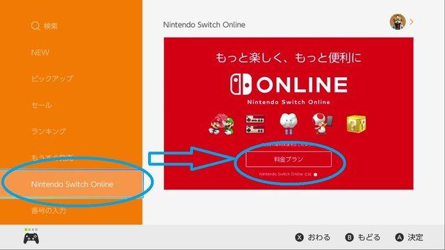オンライン加入方法1