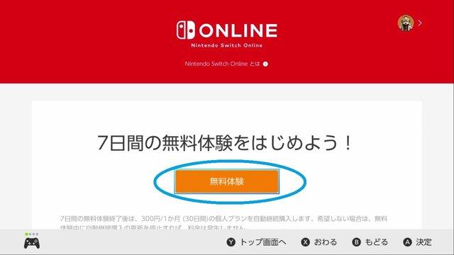 オンライン加入方法2