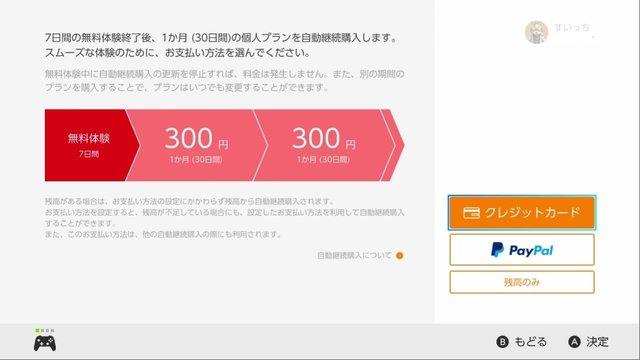 オンライン加入方法5