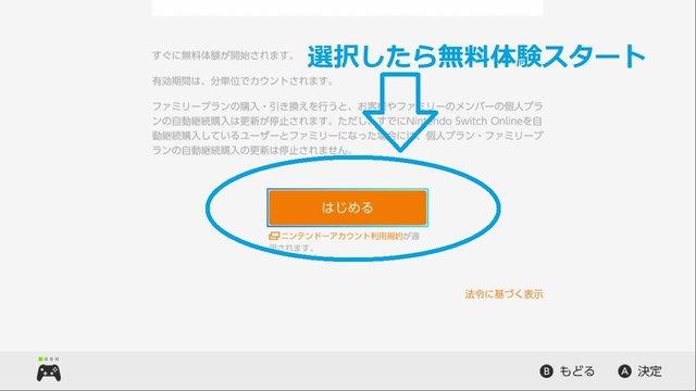 オンライン加入方法6