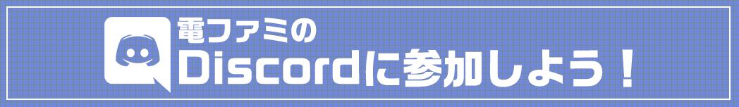 電ファミニコゲーマーdiscordサーバに参加!