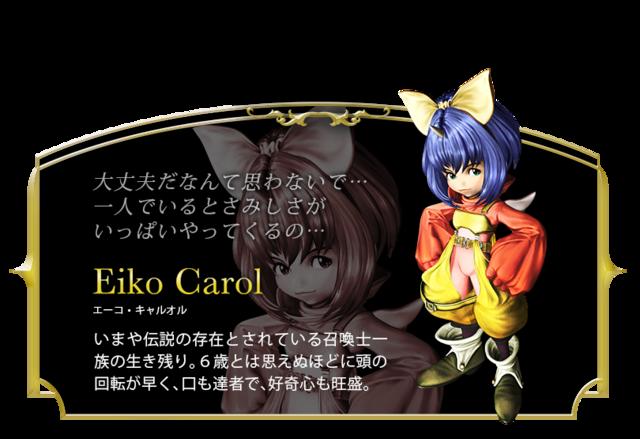 eiko_fix