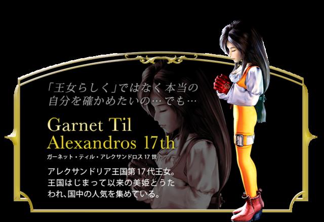 garnet_fix