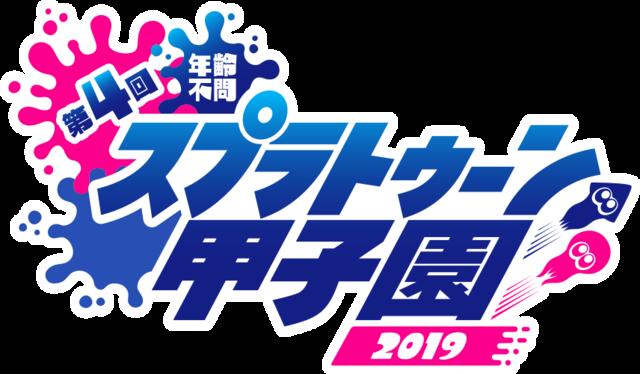 スプラトゥーン甲子園2019