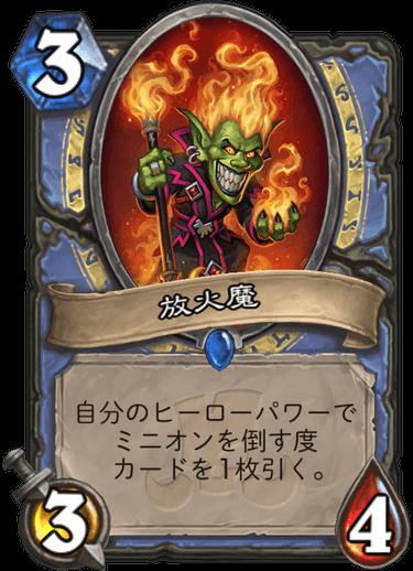 放火魔/Pyromaniac - ハースストーン日本語Wiki HEARTHSTONE MANIAC