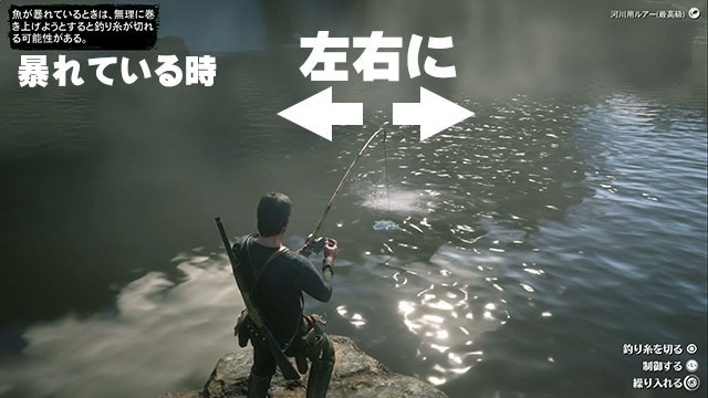 RDR2_釣りのコツ