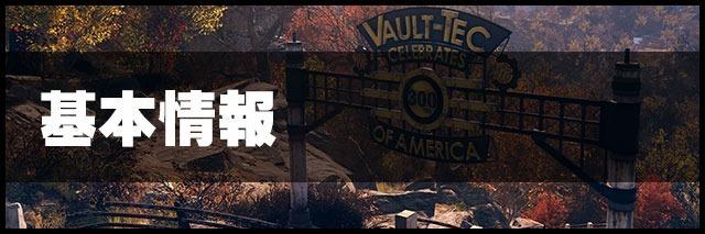 Fallout76基本情報