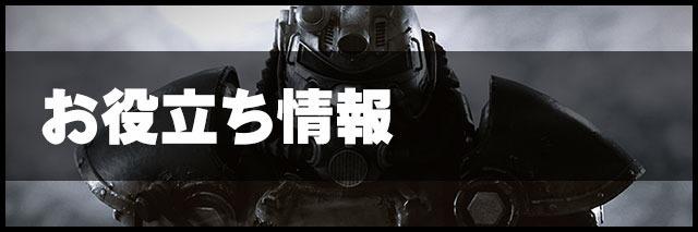 Fallout76お役立ち情報