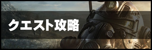 Fallout76クエスト攻略
