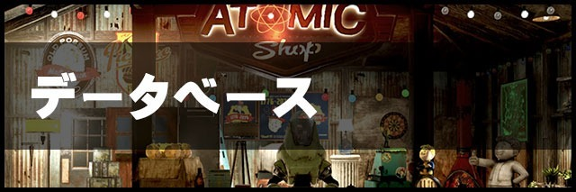Fallout76データベース