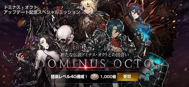ドミナス・オクト実装記念!TwitterRTキャンペーン