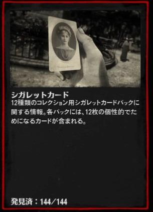 シガレットカード144