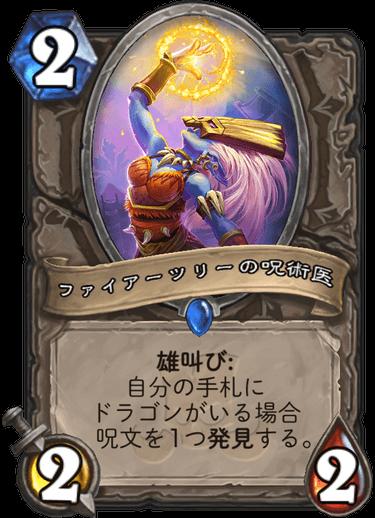 ファイアーツリーの呪術医/Firet...