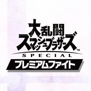 大乱闘スマッシュブラザーズ SPECIAL プレミアムファイト
