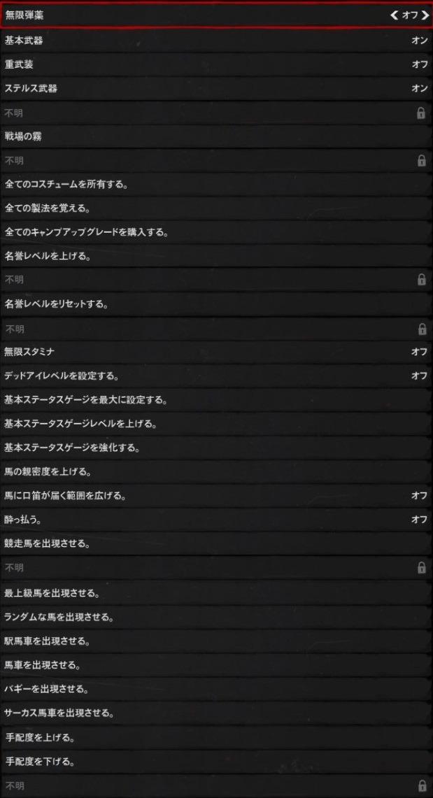 ゲーム内チート20181126-2
