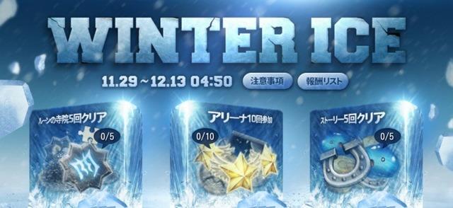 WINTER ICEイベント