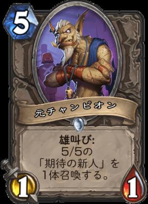 元チャンピオン