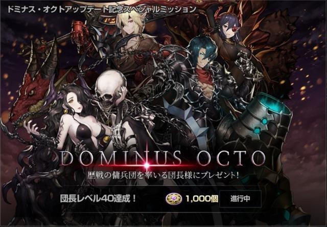 ドミナス・オクトアップデート記念スペシャルミッション