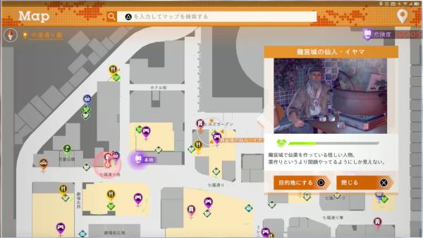 龍宮城の仙人・イヤマ地図