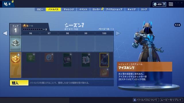アイスキング-1