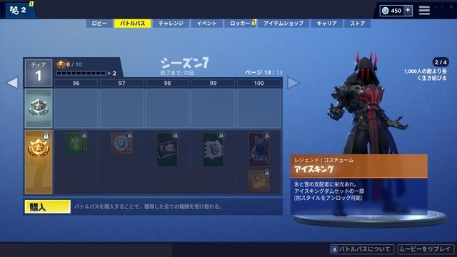 アイスキング-2