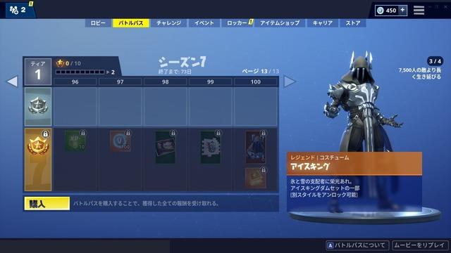 アイスキング-3