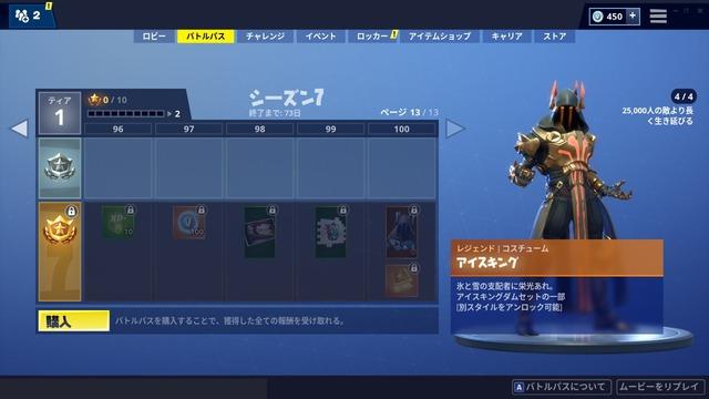 アイスキング-4