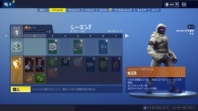ゼニス-3