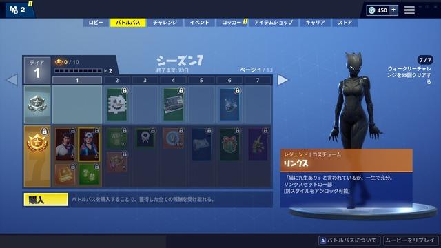 リンクス-7