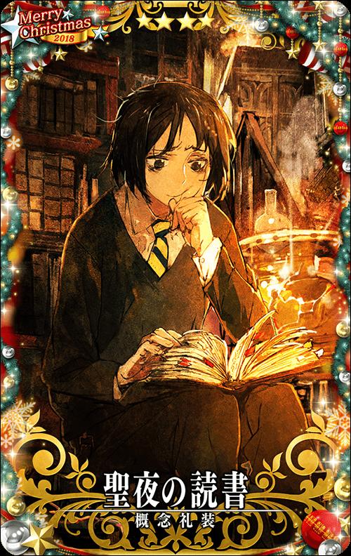 聖夜の読書