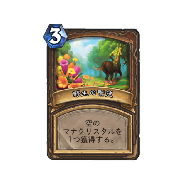 DRUID_jaJP_WildGrowth