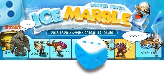 ICE MARBLEイベント