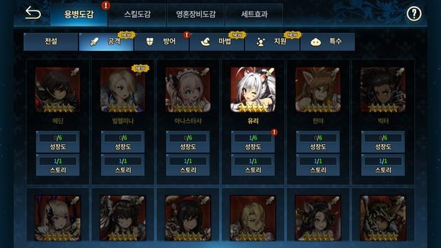 傭兵コレクション追加_1