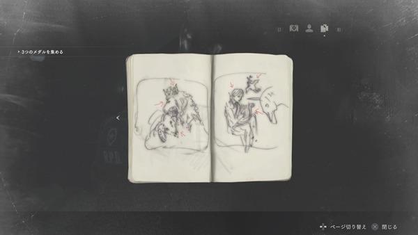 警察署の手帳2
